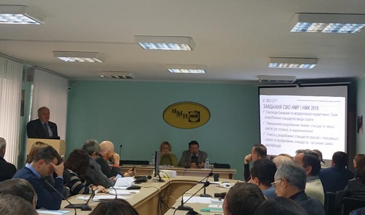 Засідання Науково-методичних комісій сектору вищої освіти Науково-методичної ради Міністерства освіти і науки України.