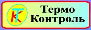 """НТЦ """"ТЕРМОКОНТРОЛЬ"""""""