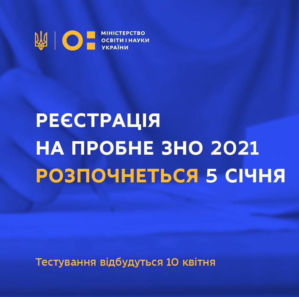РОЗПОЧАЛАСЯ РЕЄСТРАЦІЯ НА ПРОБНЕ ЗНО 2021.