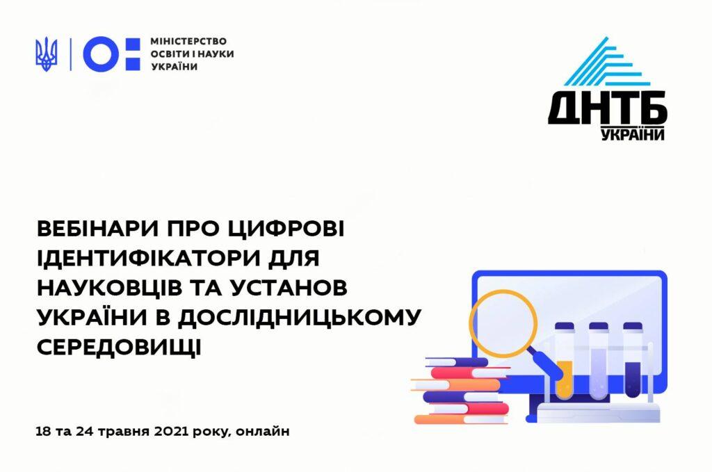До Дня науки 18 та 24 травня 2021 року відбудеться серія вебінарів «Цифрові ідентифікатори для науковців та установ України в дослідницькому середовищі»