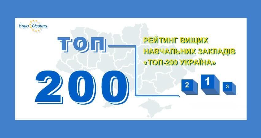 """NURE IN THE RATING """"TOP-200 UKRAINE 2021"""""""