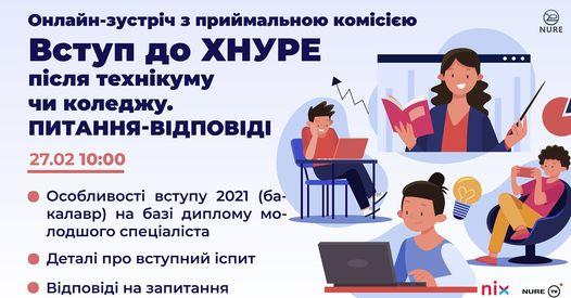 Онлайн-зустріч з приймальною комісією.