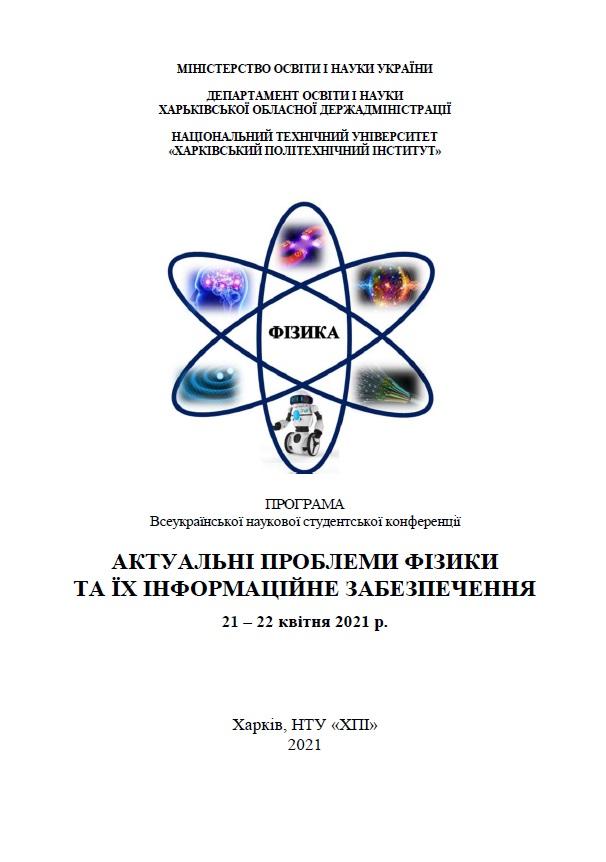 Всеукраинская научная студенческая конференция «Актуальные проблемы физики и их информационное обеспечение»