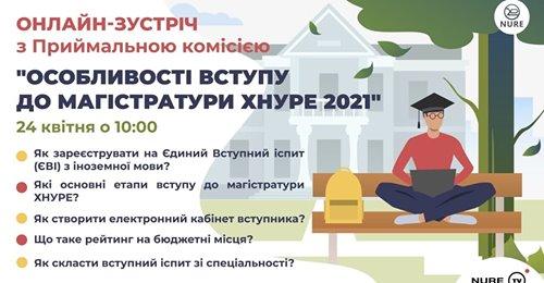 Вступ до магістратури ХНУРЕ 2021
